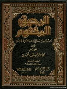 Kitab Arohiqul Mahtum Mubarok